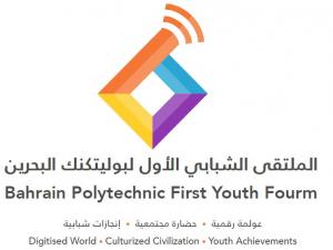 مجلس طلبة بوليتكنك البحرين ينظم الملتقى الشبابي الأول تحت شعار آخر ظهور