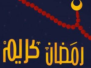 رمضان مبارك!