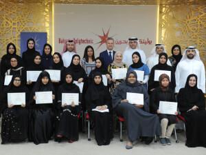 بوليتكنك البحرين تختتم برنامج تدريب الخريجين