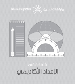 Academic-prepration-logo-2019-Ar