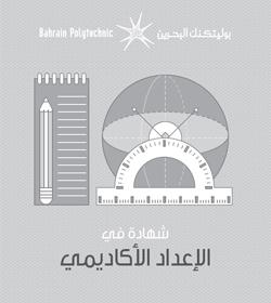 Academic-prepration-logo-2019-Ar